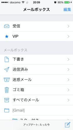 iPhoneのGmail設定5