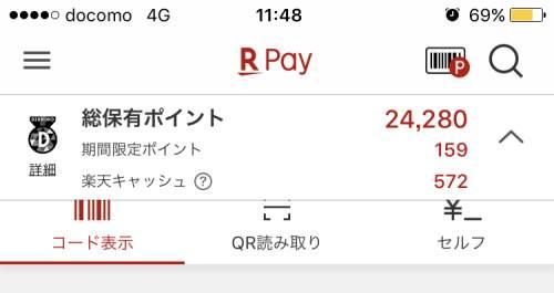 楽天Pay画面
