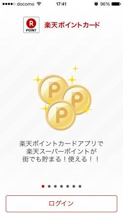 楽天ポイントアプリ