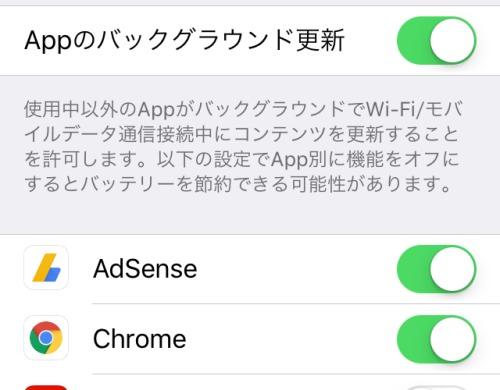 Appのバックグラウンドをオフにするか、個別のアプリをオフにする