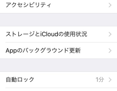3)Appのバックグラウンド更新を選択
