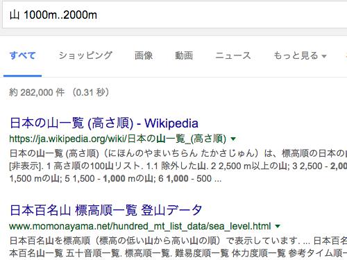 ピリオド2つ付けると、数字の範囲指定で検索