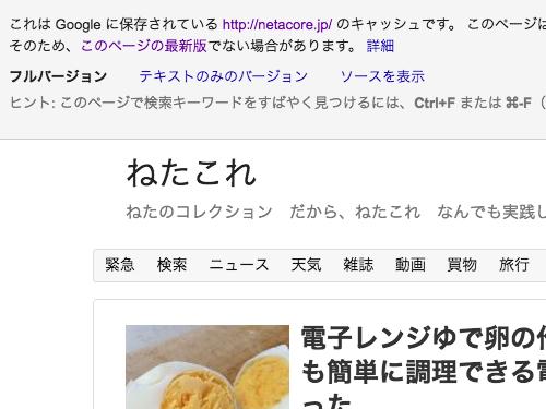 Googleのキャッシュデータ
