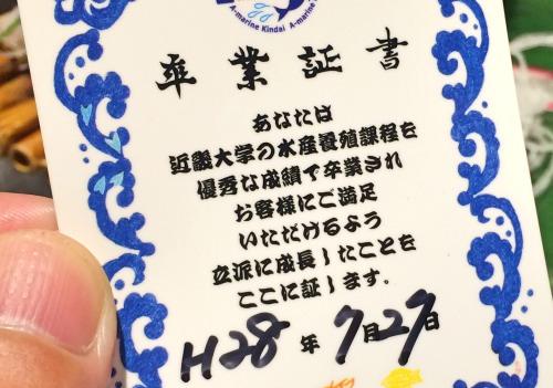 近大マグロ銀座店 マグロの卒業証書