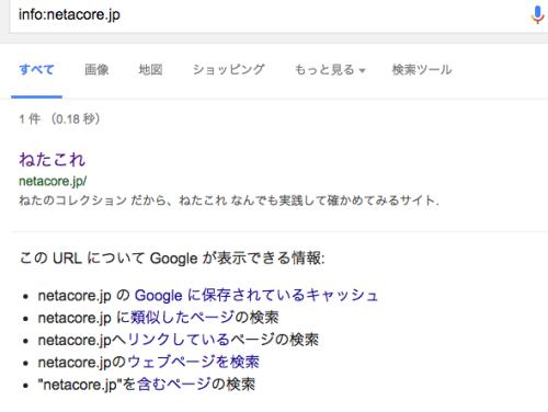 infoで検索すると、そのサイトが一括で検索