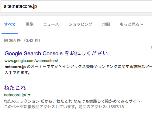 siteでそのサイト内のみ検索