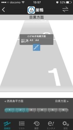 メトロタッチの乗車位置画面