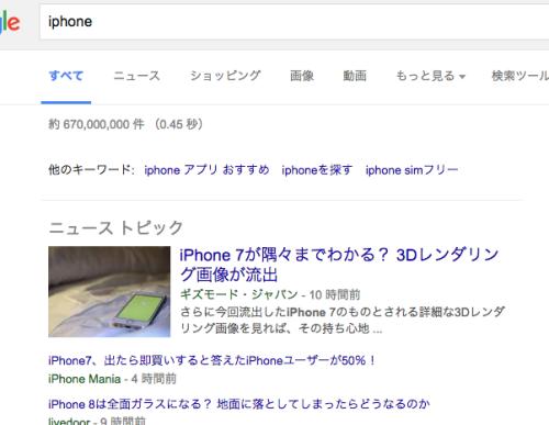 iPhoneの検索結果