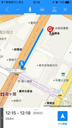 Yahoo!地図の徒歩ルートナビゲーション