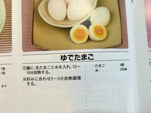 「NEWレンジクック レンジで魚焼」のマニュアル