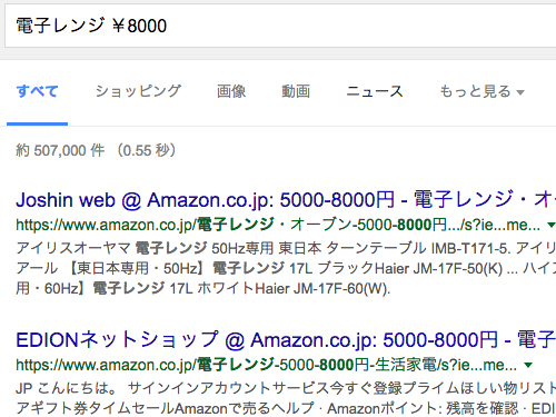 ¥(価格)で検索すると、その価格以下の商品のみ検索可能