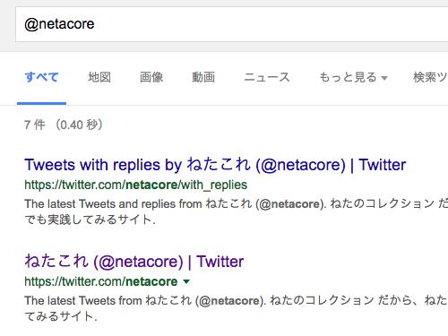 @netacoreでSNSのGoogle検索が可能