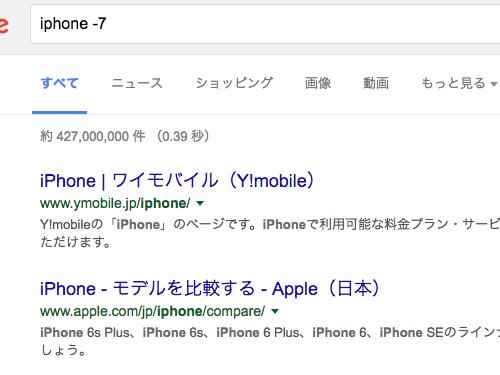 ハイフンでiPhone7の検索結果を除外
