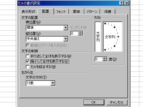 セルの書式設定フォントを縮小表示