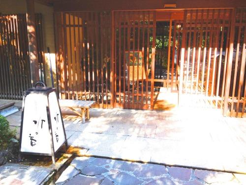 箱根小涌谷温泉 水の音の玄関