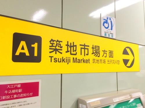 築地市場は金曜だけど外国人観光客はいっぱい