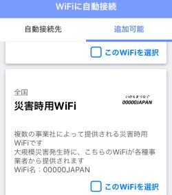 無料Wi-Fiに自動的に接続する方法!無料Wi-Fi接続手順と便利なiPhone無料アプリ2選