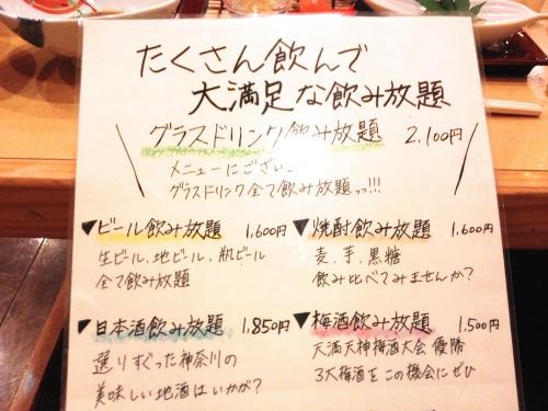 箱根小涌谷温泉 水の音 生ビールが1600円でビール飲み放題