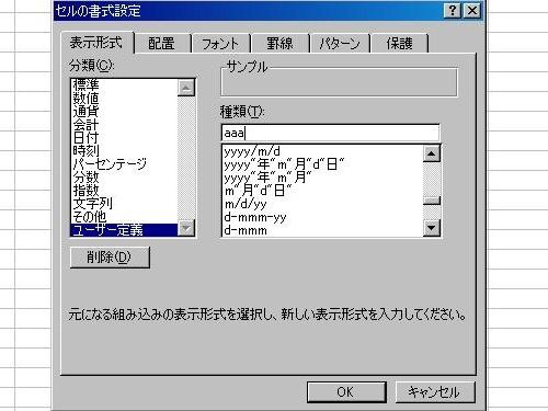 エクセルの書式設定で分類からユーザ定義を選択