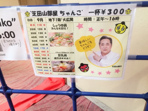 大相撲両国国技館の地下で部屋別に週替わりのちゃんこ鍋が300円程度で食べれる