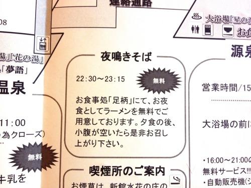 箱根小涌谷温泉 水の音の夜鳴きそば(ラーメン)は有名