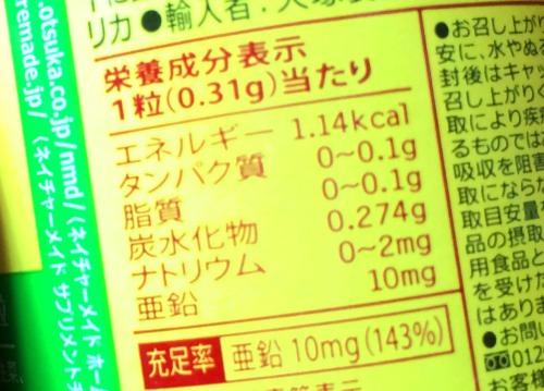 ネイチャーメイド亜鉛の成分表示