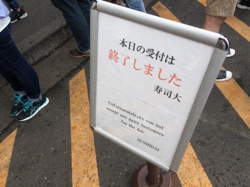 築地市場の人気店「寿司大」は行列の受付終了