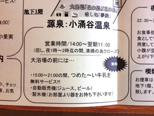 箱根小涌谷温泉 水の音は無料サービスにつめたい牛乳もある