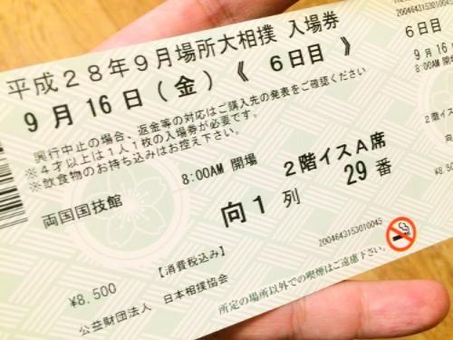 大相撲観戦チケット