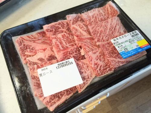 ふるさと納税の返礼品 牛肩ロースの焼き肉用