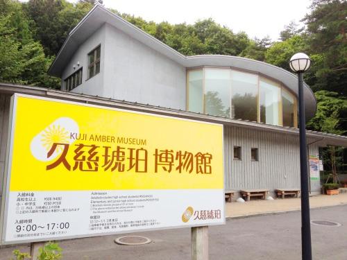岩手県久慈琥珀博物館
