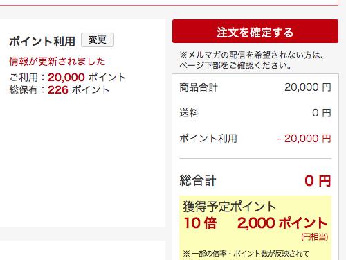 楽天のふるさと納税で2千円分のポイントが還元された