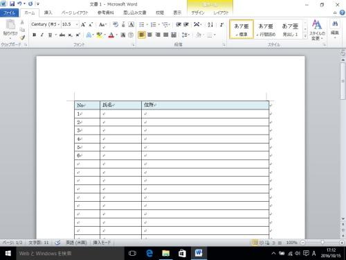 MS-WORDで表タイトルを次ページにも連続して表示する設定方法