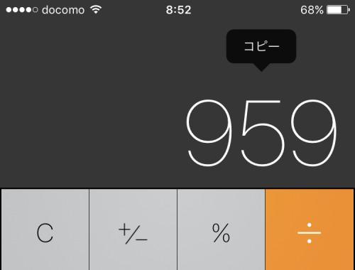 iPhone電卓の計算結果を長くタップすると計算結果をコピーできる