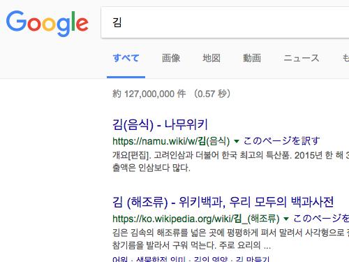 ハングル文字でGoogle検索できます