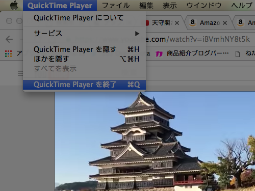 QuickTime Playerの終了