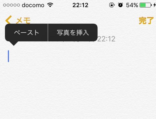 iPhoneのメモ帳にハングル文字をペースト