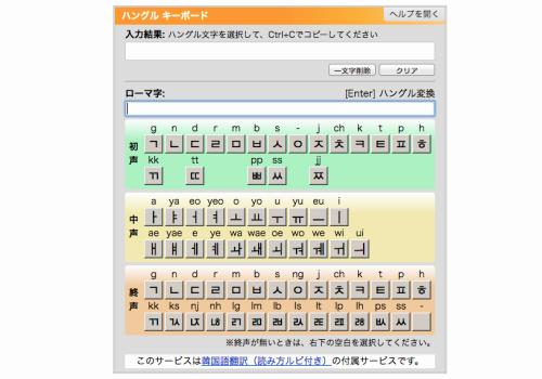 パソコンでハングル文字を入力できるキーボード