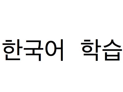 韓国語(ハングル文字)学習