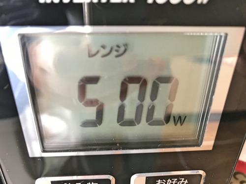 レンジで500W、4分温める