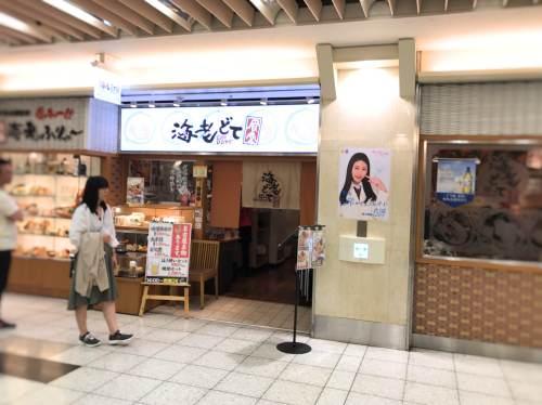 名古屋の海老どて食堂外観