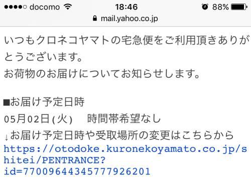 クロネコヤマトのお届け通知メール