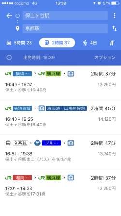 Googleマップの電車ルート検索