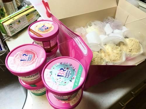 サーティワンアイス商品券4千円分を静岡県小山町のふるさと納税でもらってみた