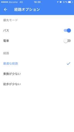 Googleマップの経路オプション