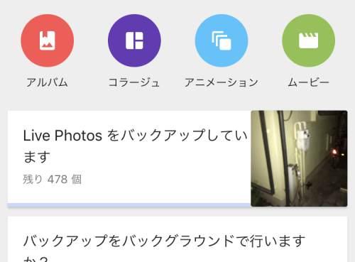「Googleフォト」アプリを起動すると写真を自動でGoogleサーバへアップロードしてくれる