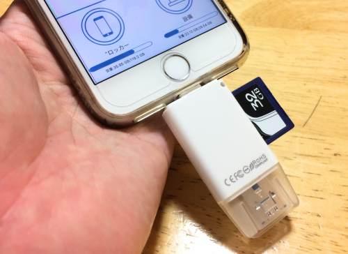 iPhone写真・動画をパソコンなしでバックアップする2つの方法!i-FlashDevice Mirco SD/SDメモリーカードリーダは超便利だった