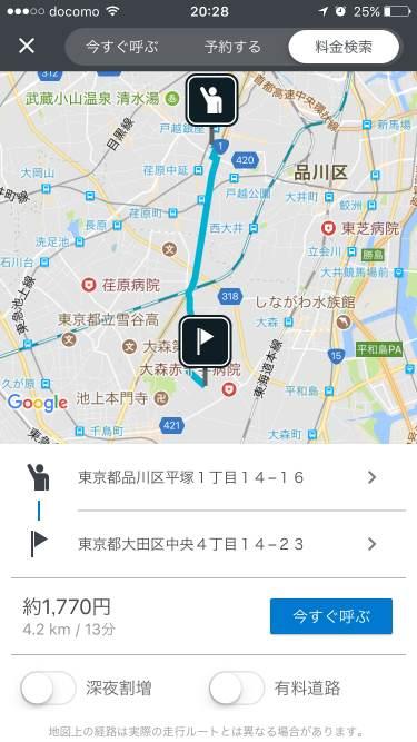 アプリ全国タクシーは地図上で乗車場所を確認できる