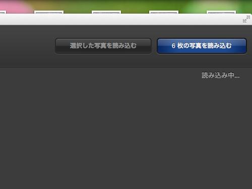 MacパソコンでiPhotoが読み込み中のまま同期できない