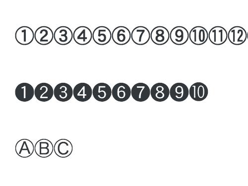 丸数字丸アルファベット丸カタカナ